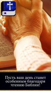 bibliya-sinodalyniy-perevod 19